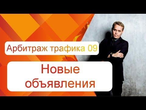 Арбитраж трафика 09 / Новые объявления / publer.pro / adspoiler