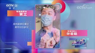 [希望搜索词]许君聪带来幽默短视频 祝大家复工顺利| CCTV综艺