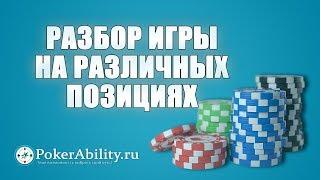 Покер обучение | Разбор игры на различных позициях