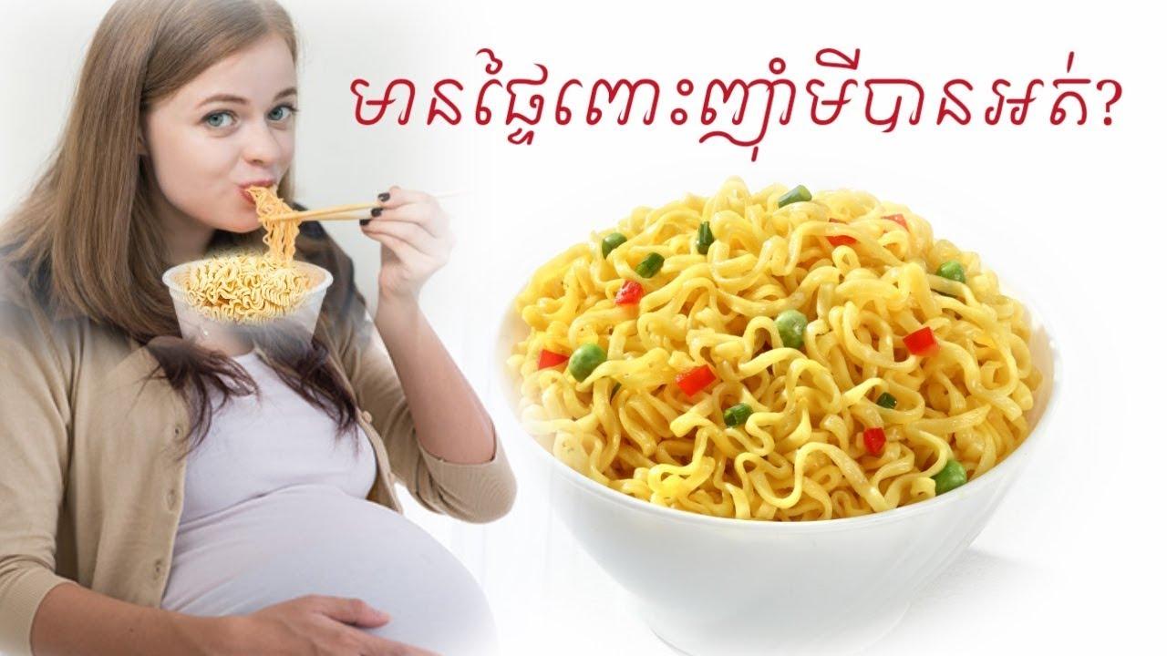 ស្រ្តីមានផ្ទៃពោះញ៉ាំ មីកញ្ចប់ បានអត់ pregnancy can eat ...