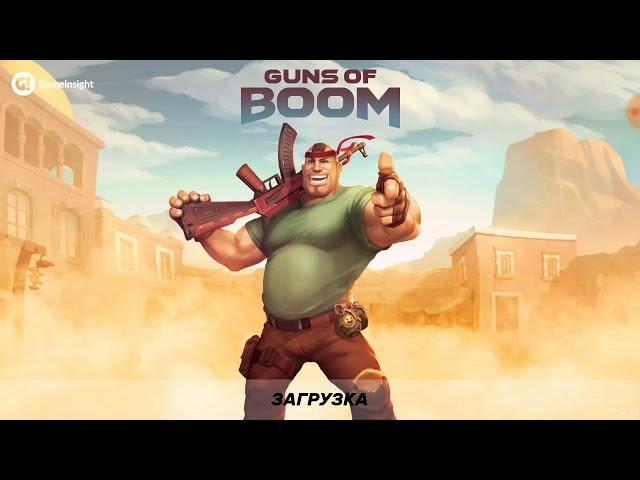 Guns Of Boom|??? ??????!!!|???? 1. (Unstoppable).