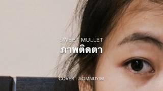 ภาพติดตา - Sweet Mullet | Cover ออม
