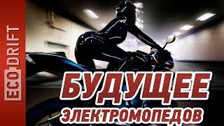 Сверхмощные электроскутеры из будущего/ ОБЗОР / eng sub