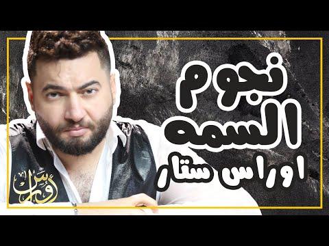 Oras Sattar – Njuam Alsama اوراس ستار نجوم السمه 2020 mp3 letöltés