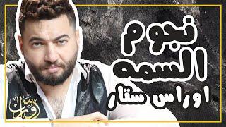 Oras Sattar - Njuam Alsama (Official Music Video) | اوراس ستار نجوم السمه ( حصريا )| 2020
