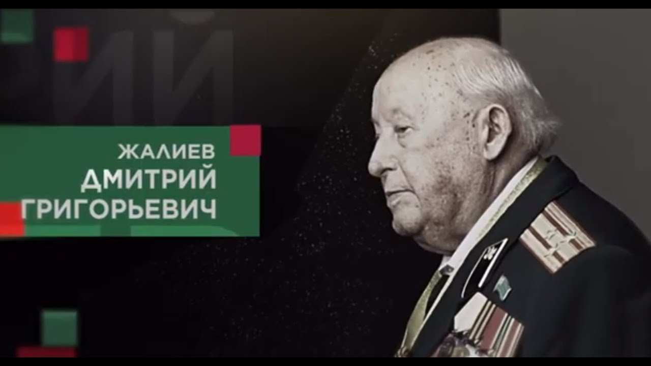 Жалиев Дмитрий Григорьевич