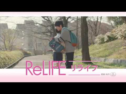 平祐奈 リライフ CM スチル画像。CM動画を再生できます。