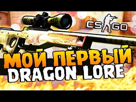 ВЫПАЛА AWP DRAGON LORE - МОЙ ПЕРВЫЙ DRAGON LORE - ОТКРЫТИЕ КЕЙСОВ В CS:GO