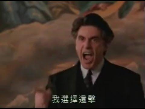 City Hall (1996) Al Pacino 阿爾柏仙奴激動人心演說 - 立體謊言 中文字幕