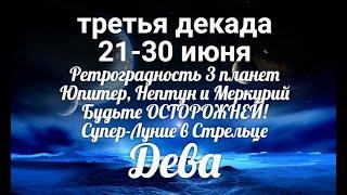 ♍ДЕВА с 21 по 30 июня 2021/Таро-прогноз/Таро-Гороскоп Дева/Taro_Horoscope Virgo.