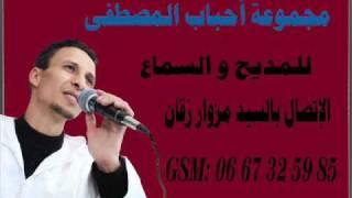 groupe Ahbabe Al Mustapha : amdah nabawiya Maroc