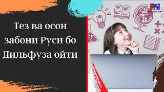 Тез ва осон забони Руси бо Дильфуза ойти