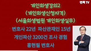 개인회생강의2(개인회생신청자격) 서울회생법원 개인회생실…