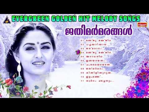 Jathimarmarangal |Dasettan| Chithra|Markose|Evergreen Hit Melody Movie Songs 2018 new upload