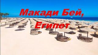 Макади Бей Курорты Египта Курорты и Пляжи Мира Смотреть Видео о Местах Отдыха Resorts and Beaches
