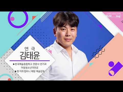 2018 신진예술가 공동창작 프로젝트 RUN...ing