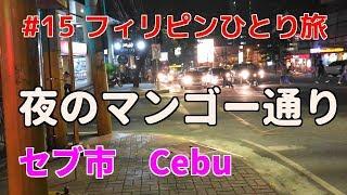 フィリピンひとり旅 セブ市 夜のマンゴーストリート散策  Philippines Cebu nightlife