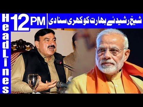 Sheikh Rasheed's Angry Reply To India | Headlines 12 PM | 20 February 2019 | Dunya News