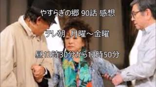 テレ朝 月曜~金曜 昼12時30分から12時50分 倉本聰×テレビ朝日がシニア...
