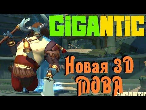 видео: gigantic - Первый взгляд на крутую moba игру