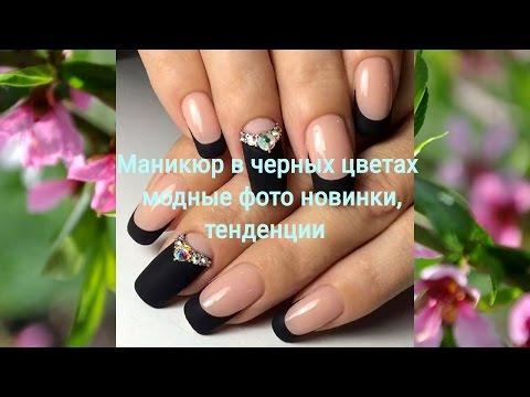 Маникюр в черных цветах