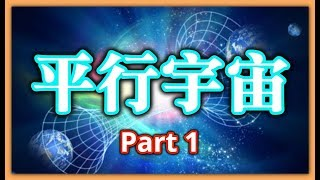 【平行世界】 究竟為什麼會有平行宇宙的理論出來呢?量子力學和超炫理論的平行世界是怎樣的?HenHenTV奇異世界 51
