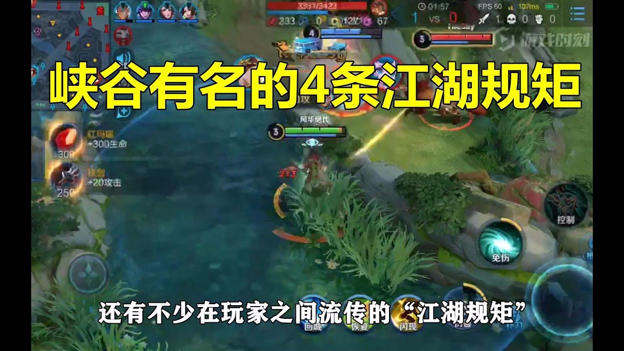 """王者荣耀:峡谷有名的4条""""江湖规矩"""""""