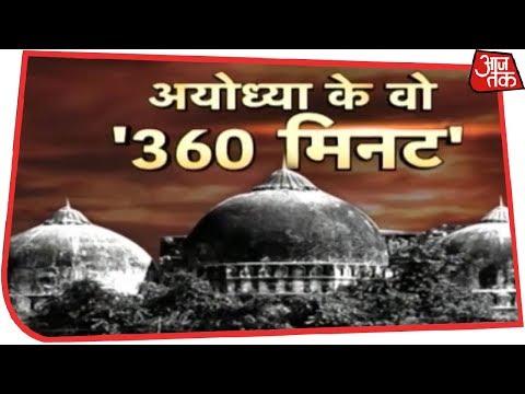 ayodhya-के-वो-360-मिनट,-जब-2-लाख-से-अधिक-कारसेवकों-द्वारा-गिराई-गई-थी-babri-masjid-|-vardaat