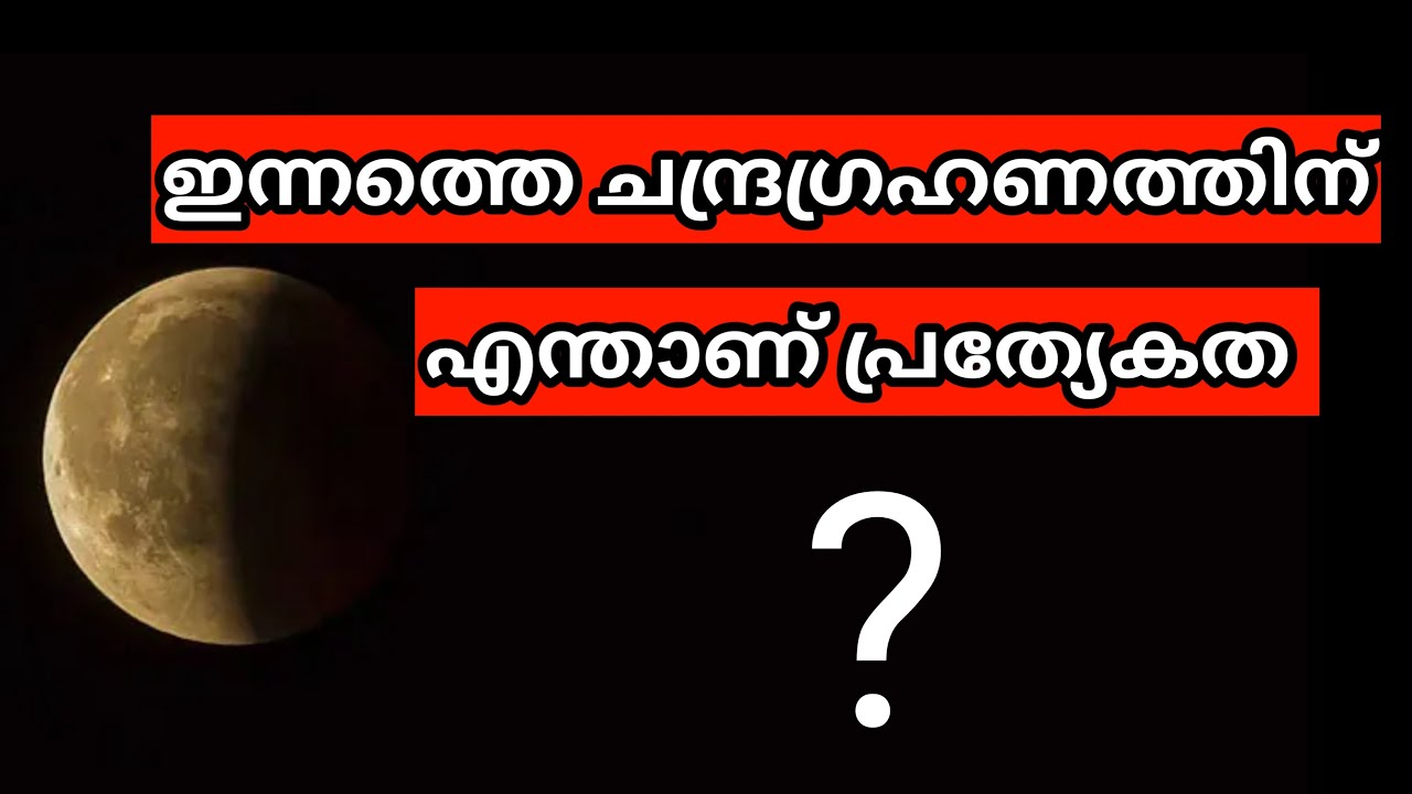 Lunar Eclipse 2020 June 5  || Lunar Eclipse in India || Malayalam