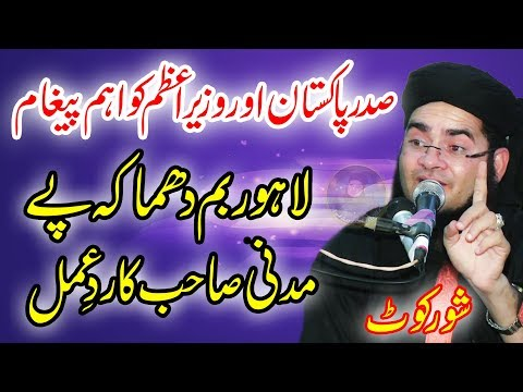 The Explosion In Lahore By Molana Nasir Madni | 8 May 2019