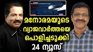 മനോരമയുടെ വ്യാജവാർത്തയെ പൊളിച്ചടുക്കി 24 ന്യൂസ് | Manorama News | 24 News | Malayalam Live News