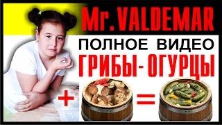 Сколько грибов в третьем бочонке? (полное видео)