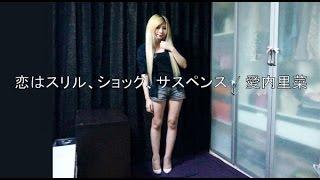 【名探偵コナンOP パラパラを踊ってみた】恋はスリル、ショック、サスペンス / 愛内里菜 thumbnail