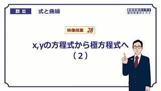 【高校 数学Ⅲ】 式と曲線28 極方程式3 (19分)