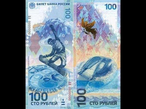 Реальная цена банкноты 100 рублей 2014 года (Сочи).