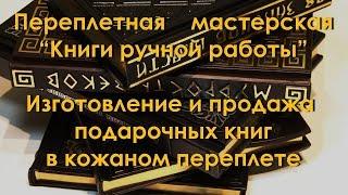 Подарочные книги в кожаном переплете ручной работы | handmadebooks.com.ua(, 2017-12-07T19:08:42.000Z)
