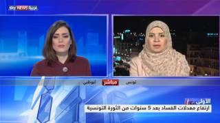 ارتفاع معدلات الفساد بعد 5 سنوات من الثورة التونسية