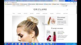 Как  быстро сделать заказ на сайте Орифлэйм