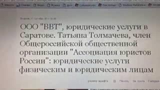 Юридические услуги в Саратове. Знакомьтесь - Татьяна Толмачева!(ООО