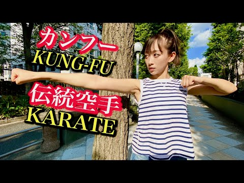 カンフー美女が伝統空手の重心移動で劇的変化! Change the body with Karate-do!【1】