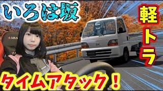 【爆走】スイスポ乗りの嫁が軽トラでいろは坂攻めてみた!