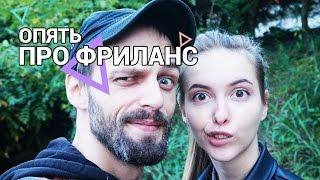 видео Минусы фриланса