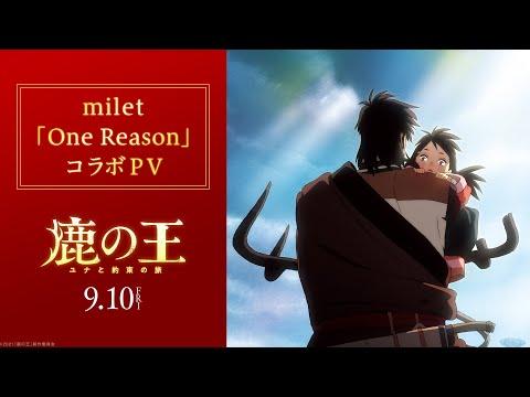 映画『鹿の王 ユナと約束の旅』主題歌:milet「One Reason」コラボPV【9月10日(金)公開】