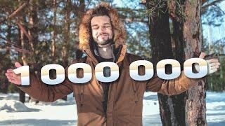 Маленько слов о миллионе - спасибо!