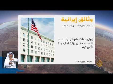 -البرقيات الإيرانية-.. تسريبات مفصلة عن دور إيران في العراق وأنشطتها المخابراتية  - نشر قبل 26 دقيقة