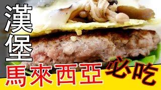 【 馬來西亞】好吃的漢堡 起司漢堡  FOOD | 牛肉 豬肉 漢堡王 | Burger in Penang | TAMA CHANN