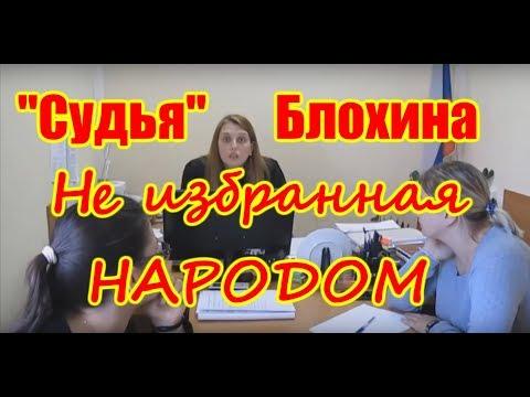 Судья Блохина запрещает видеозапись суда, защищает СВОИ права судьи! Судебная КОРРУПЦИЯ! модокп
