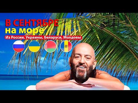 Куда поехать в сентябре на море? Сочи, Грузия, Греция, Италия, Испания