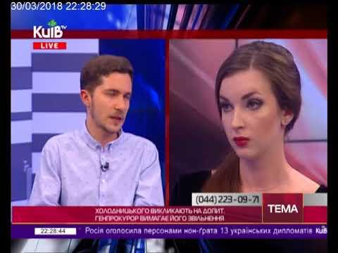 Телеканал Київ: 30.03.18 На часі 22.15