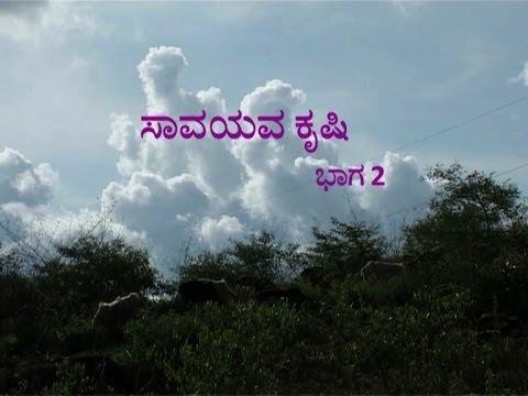 Organic Farming - part 2 (Kannada)